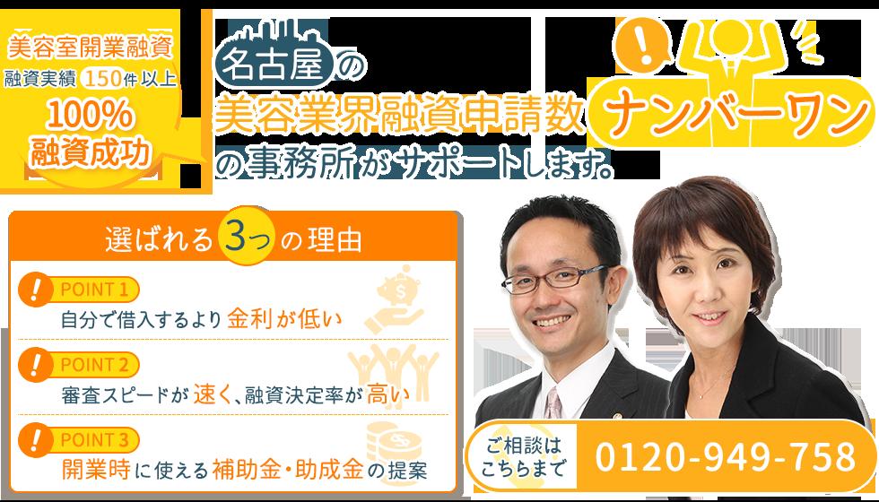 愛知県、名古屋で美容室の開業、融資でお困りの方、なかしま税務労務事務所に全てお任せください